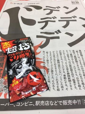 超ドSバリ勝男クン。発売中です!