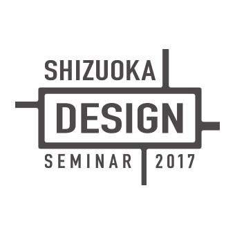 10月23日静岡デザインセミナー開催。