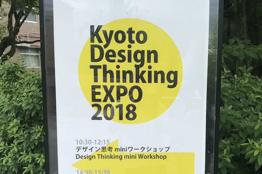 Kyoto Design Thinking EXPO 2018参加してきました。