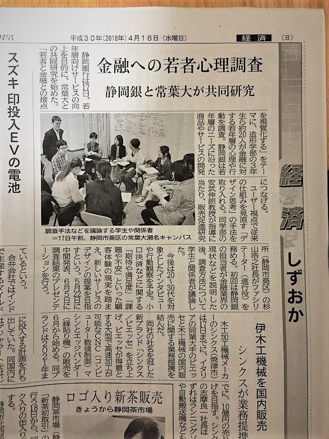 静岡銀行×常葉大学 デザイン思考で連携。