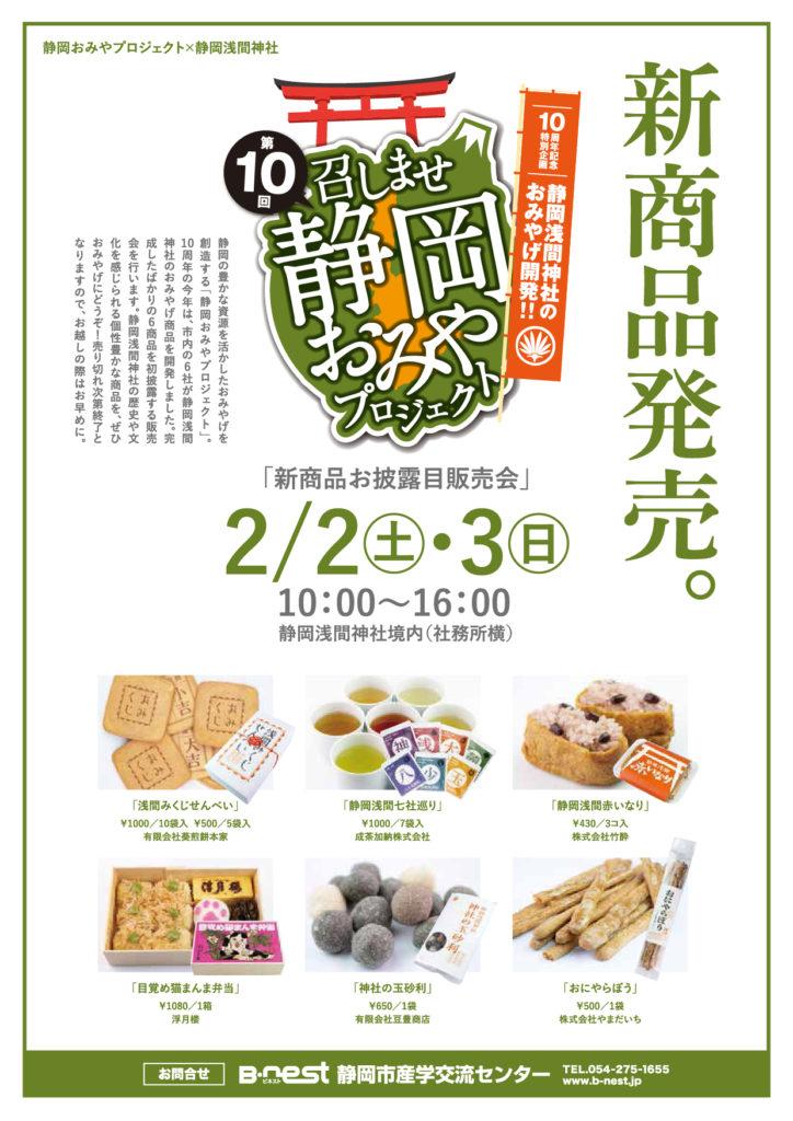 静岡おみやプロジェクト新商品6品完成!