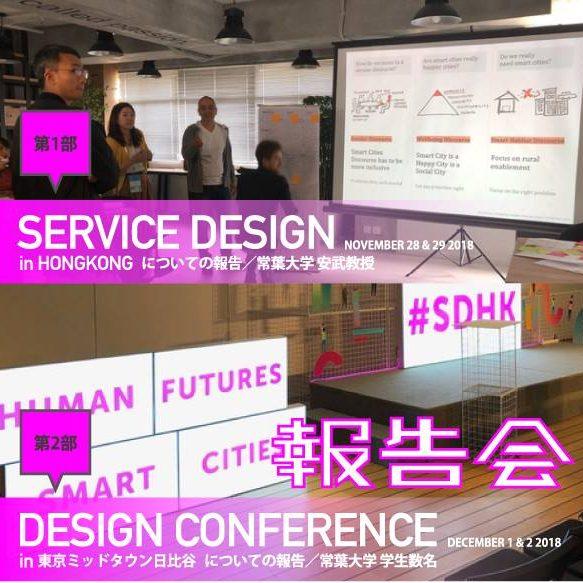 デザイン思考静岡研究会オープンセミナー「SERVICE DESIGN報告会」