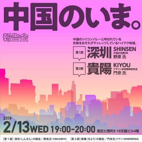 デザイン思考静岡研究会オープンセミナー「中国のいま」