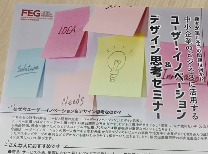 ユーザーイノベーション&デザイン思考セミナー