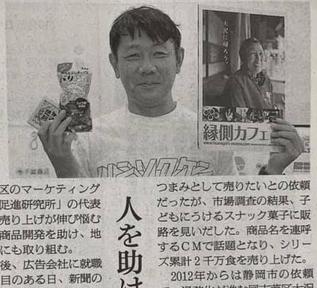 朝日新聞に掲載して頂きました