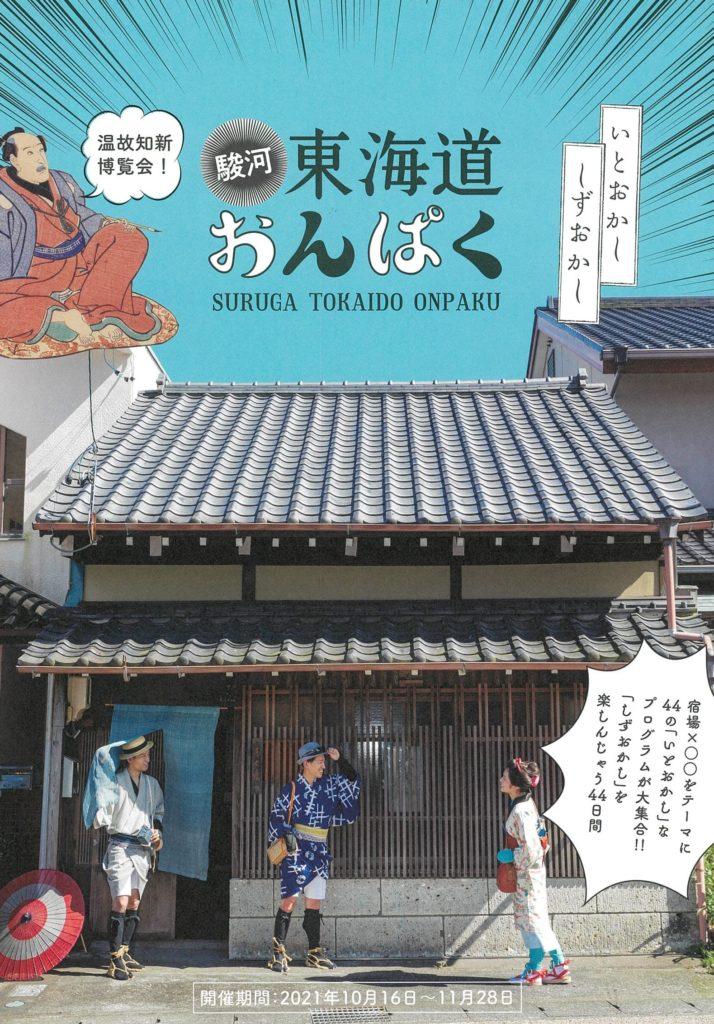 駿河東海道おんぱく「宿場(東海道)の今までとこれからもみんなで語るシンポジウム」に参加します!