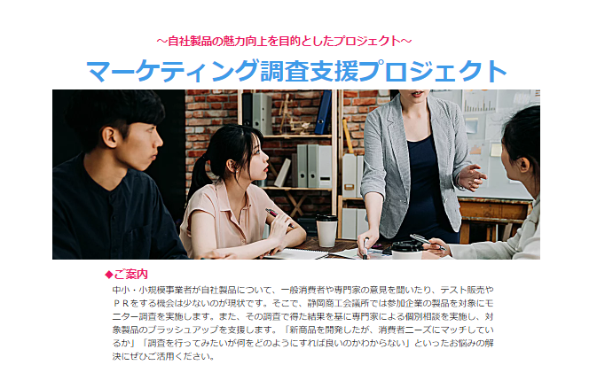 静岡商工会議所「マーケティング調査支援プロジェクト」をお手伝いしています!