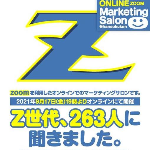 マーケティングサロン「Z世代、263人に聞きました。」開催しました。